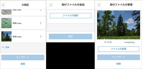 添付ファイルの操作