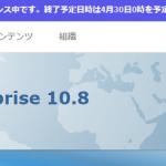 ArcGIS 10.8 リリース!