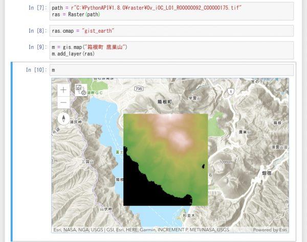 マップ ウィジェットでローカルのラスター データを表示