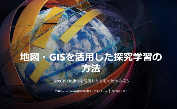GIS と地理必修化