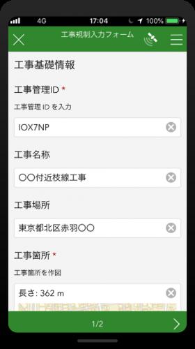 工事情報入力アプリ