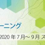 2020 年 7 月~ 9 月の定期トレーニング スケジュールを公開