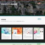 ArcGIS Online 組織サイトのホーム ページのデザインが変わりました!