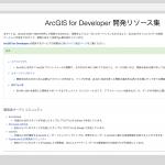 開発リソース集コア コンセプトページの追加