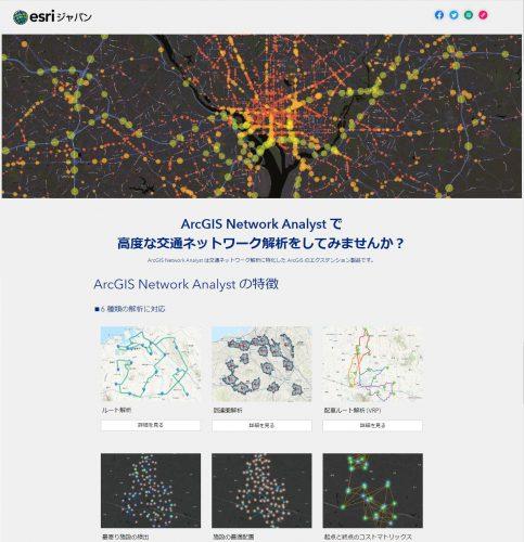 NetworkAnalyst紹介アプリ