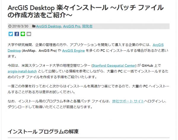 ArcGISブログ