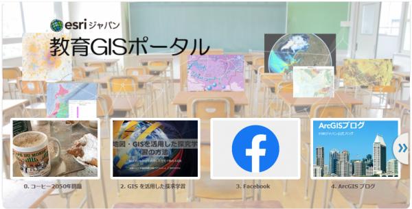 教育GISポータル