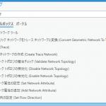 ArcGIS Pro 2.6 新機能:トレース ネットワークのご紹介