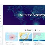 ArcGIS Online (2020 年 9 月アップデート) の新機能