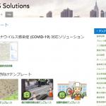 ArcGIS Solutions テンプレートの提供方法が変わりました!