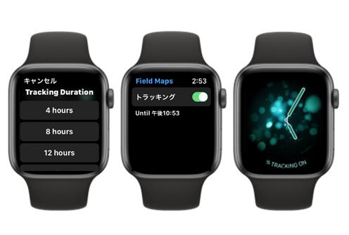 Apple Watch でトラッキングのオン/オフ