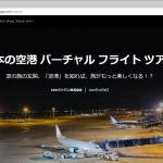 12 月 17 日は「飛行機の日」!日本の空港をストーリー マップでバーチャル フライト!