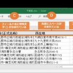 ArcGIS Pro で Excel を扱う方法