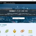 ArcGIS Hub による「政府機関オープンデータポータル」を公開しました!
