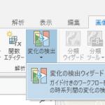 ArcGIS Pro 2.7 新機能: ラスター & イメージ