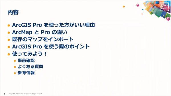 ArcGIS Pro のススメ