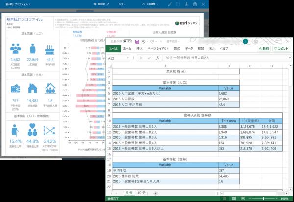 インフォグラフィックスを Excel 形式で出力可能に