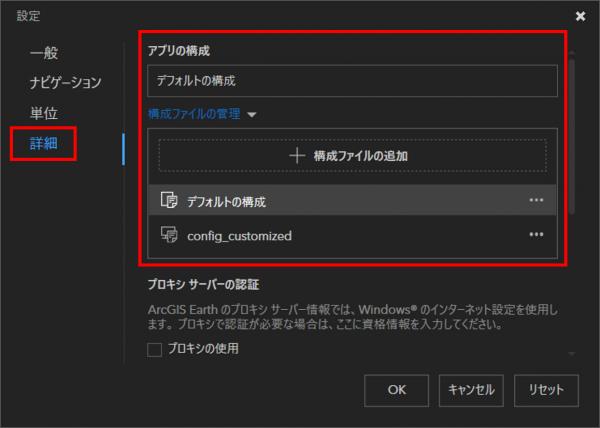構成ファイルの管理