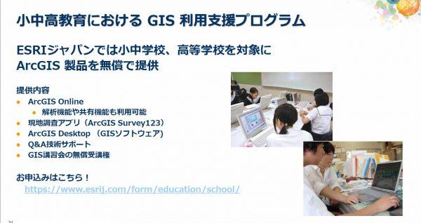 小中高教育利用支援プログラム