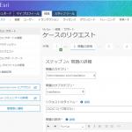 Esri 製品サポート サービスへのお問い合わせ方法が変わります!