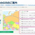 「2022 年度高校地理必修化!GIS で変わる地理科目 ~ WebGIS 教材のご紹介~」ウェビナーを開催しました