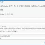フィーチャ サービス/フィーチャクラスから添付ファイルを一括でダウンロードするサンプル ツールを作成しました!