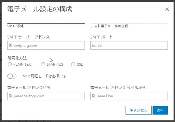 電子メールの設定方法の変更
