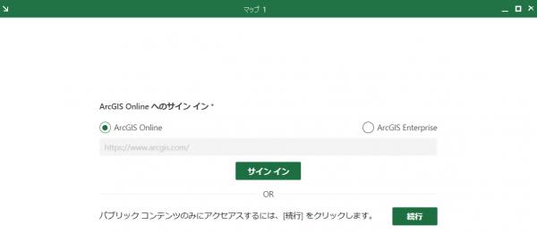 サイン イン画面