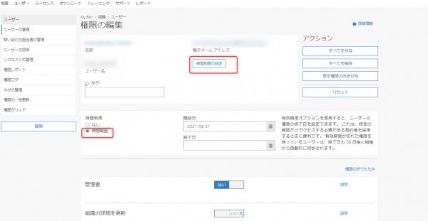 期限付きユーザーの招待