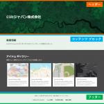 ArcGIS Online 組織サイトの新しいホーム ページへの移行はお済みですか?